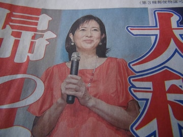 岡江久美子さんの命日の新聞!。