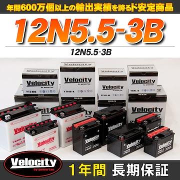 ▲バイクバッテリー 12N5.5-3B  【D4】