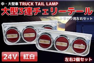 トラックテールランプ 大型3連チェリーテール 左右セット 紅白34