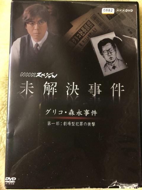 事件 グリコ 森永 グリコ・森永事件の黒幕といわれた人物