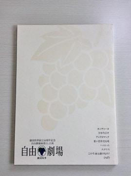 舞台『劇団四季・自由劇場』パンフレット!