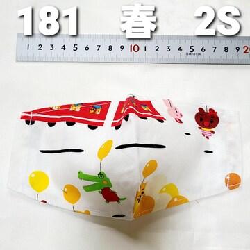 No.181 マスクカバー ゴム付き ゆうパケット送料 ¥180