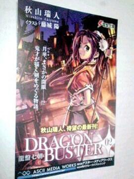 『DRAGON BUSTER 02』の〓カード
