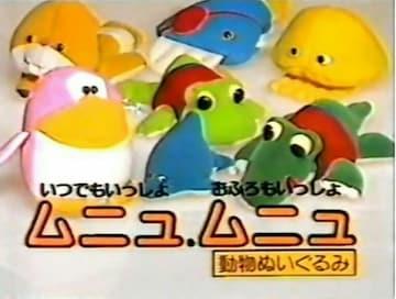 新品 ムニュムニュ ぶた 豚 ブタ お風呂 ぬいぐるみ 昭和レトロ