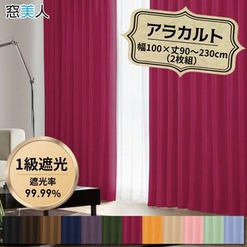 高級遮光1級カーテン! 幅100×丈90cm ARO2枚組【窓美人】