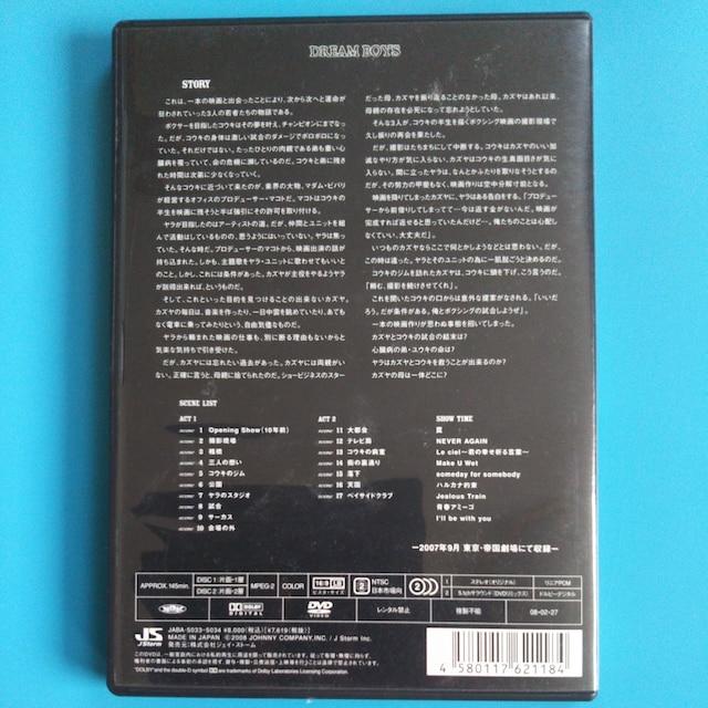 DVD◇DREAM BOYS 亀梨和也 田中聖 屋良朝幸 2007◇中古 < タレントグッズの