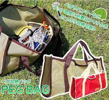 ¢M 丈夫なポリエステル製ツールバッグ ペグケース レッド