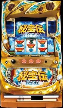 実機 秘宝伝Rev.【サボハニ】◆コイン不要機付◆