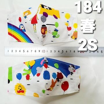 No.184 マスクカバー 2枚セット ゴム付き ゆうパケット送料 ¥180