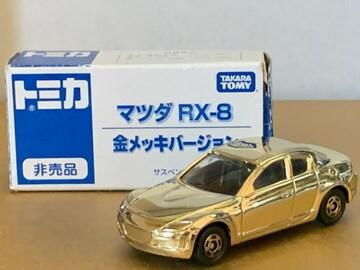 非売品トミカ マツダRX-8 金メッキ仕様