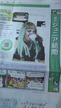 レディー・ガガ新聞切り抜き