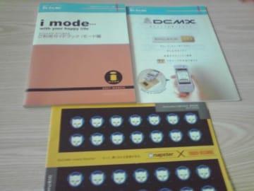 美品  DoCoMo i-mode 取扱BOOK