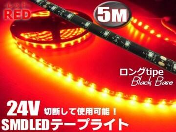 メール便OK!24Vトラック/赤色SMDLEDテープライト/5m巻き300連球
