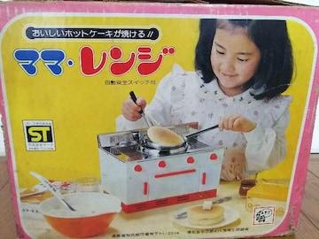 アサヒ玩具【ママレンジ】ピンク/当時物/中古
