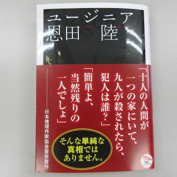 ☆古本D☆ 恩田陸 ユ—ジニア
