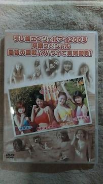 テレ朝エンジェルアイ2003-卒業スペシャル 矢吹春菜 根本