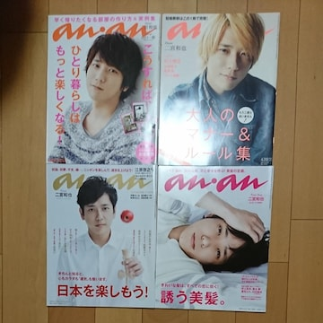 aan・an.嵐.二宮和也.4冊セットです。