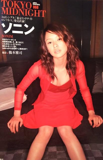 ソニン・鈴木史華…【sabra】2003.4.24号ページ切り取り < タレントグッズの
