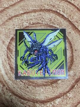 デジモン 紋章グミ2 シール カブテリモン
