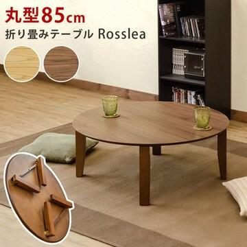 Rosslea 折り畳みテーブル 85Φ UHR-R85