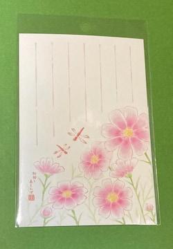 絵入りはがき 2021 秋柄<秋桜と赤とんぼ>1枚★郵便局限定