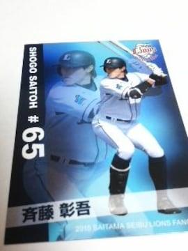 埼玉西武ライオンズ 2015 ファンクラブ限定トレーディングカード 65 斉藤彰吾選手