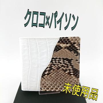 クロコ パイソン 財布