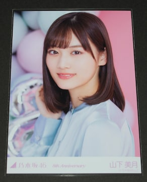 乃木坂46 山下美月 生写真1枚 8th Anniversary