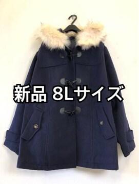 新品☆8L♪紺♪ファーとれるダッフルコートおしゃれ可愛い☆h149
