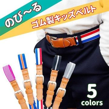♪M グ〜ンと伸びてしっかりフィット ゴム製キッズベルト 3色ストライプ