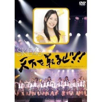 ■DVD『SKE48 天下を取るぜ!!2009』松井珠理奈