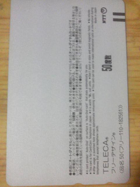 竹野内豊テレカ50度数/研音オリジナル非売品♪/超レア/送込 < タレントグッズの