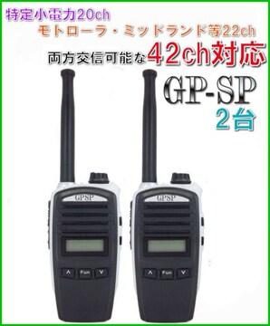 特小 20h& モトローラ・ミッドランド 22CH 交信可能 無線機 2台