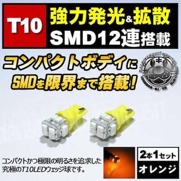 LED T10 全方向照射型 SMD 12連 オレンジ ポジションランプ等に エムトラ