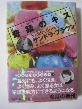 奇蹟のキス (集英社文庫) サンドラ・ブラウン (著)