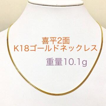 喜平2面 K18ゴールドネックレス