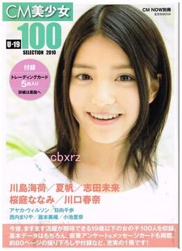 CM美少女U-19 100 雑誌1冊 川島海荷 志田未来他