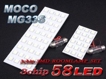 モコ MOCO 専用 LEDルームランプセット MG33S