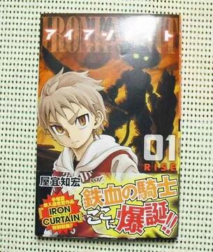 アイアンナイト 1巻 屋宜知宏 ジャンプコミックス 初版帯有 即決