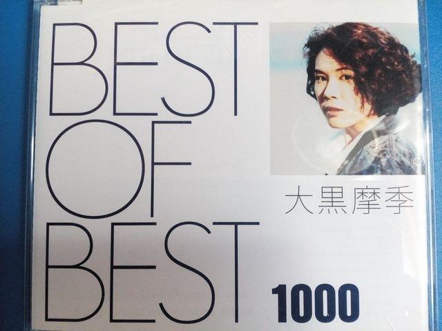 大黒摩季 BEST OF BEST  < タレントグッズの