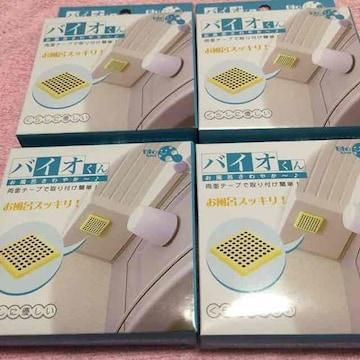 ★新品送料無料★バイオくん 4点セット お風呂カビ防止
