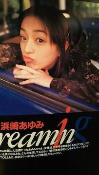 浜崎あゆみ・宝生舞・雛形あきこ…【アップトゥボーイ】1996年