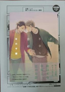 誤算で不幸な恋話/緒川千世 特典付き