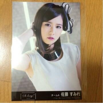 AKB48 佐藤すみれ So long 生写真 SKE48