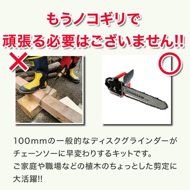 チェーンソー キット 11.5インチ 工具 DIY < ペット/手芸/園芸の
