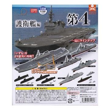 1/2000 3Dファイルシリーズ 護衛艦編 第4 全8種セット ガチャポン 模型 フィギュア