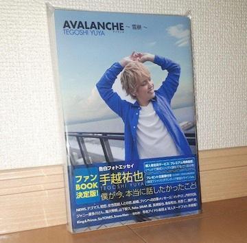 AVALANCHE 〜雪崩〜