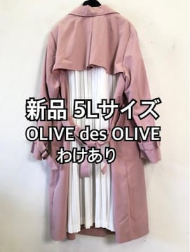 新品☆5L♪OLIVEdesOLIVEプリーツトンチコート訳ありピンクh136