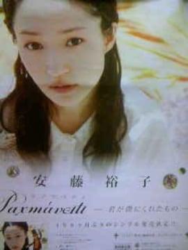 安藤裕子「ラフマベティ」 告知ポスター
