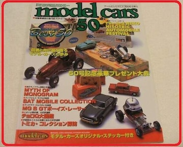 .モデルカーズ50号 トミカ京商エブロmodelcarsミニカー